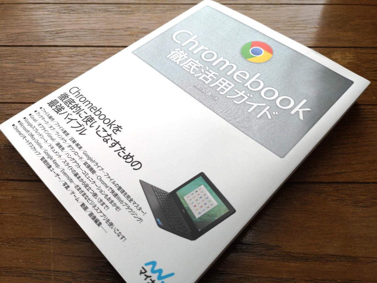 [かぶ] 重さ714g、厚さ20mmの肉厚の「紙の塊」に詰め込まれた、Chromebookを徹底活用するためのすべて。今改めて取り上げたい、岡田拓人著「Chromebook徹底活用ガイド」の魅力。