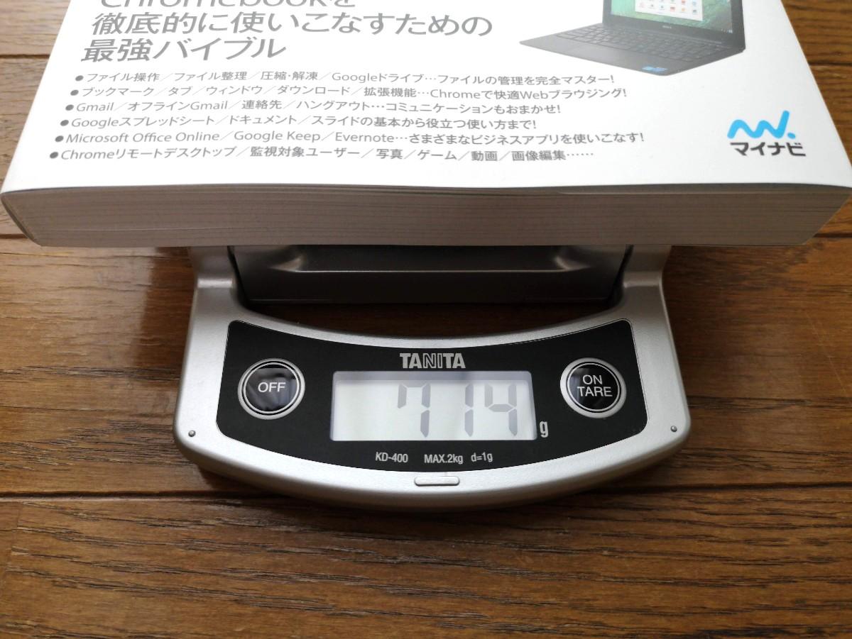 重さ、なんと714g。