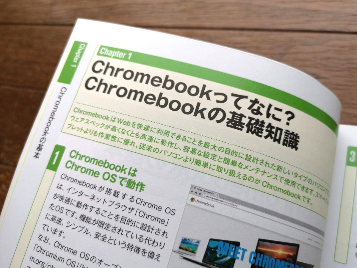 「Chromebookってなに?Chromebookの基礎知識」