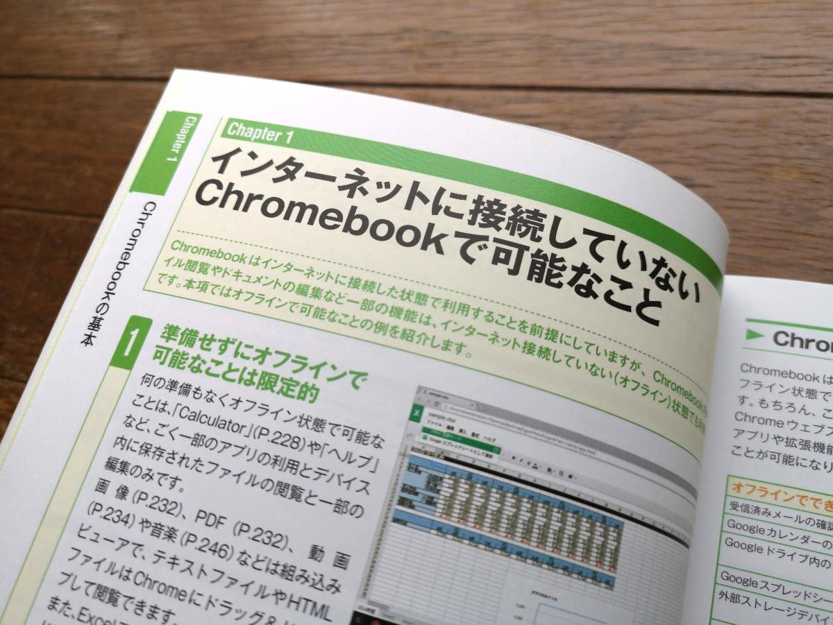「インターネットに接続していないChromebookで可能なこと」