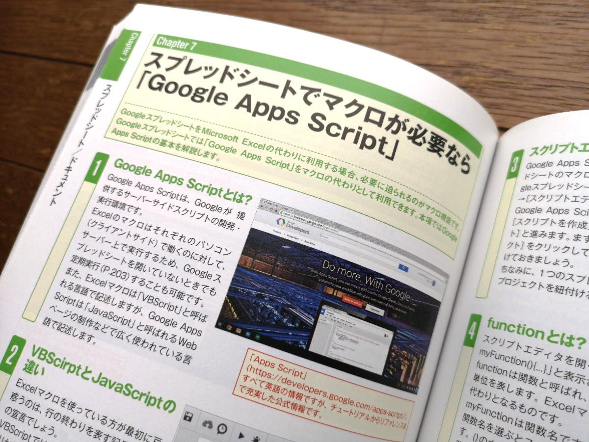 Chromebookの範囲を超えたGoogleサービスの教科書