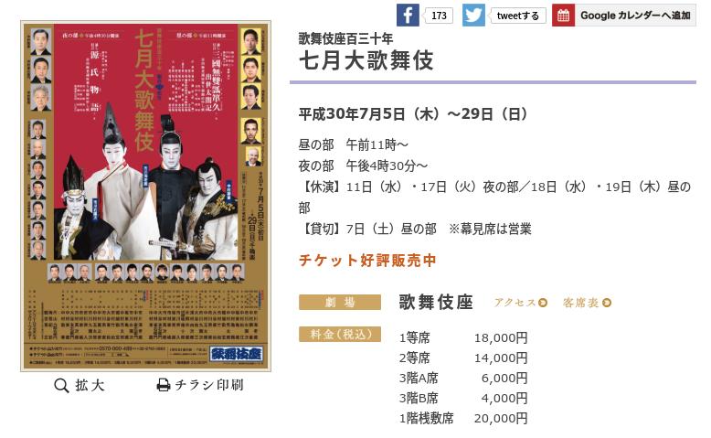 七月大歌舞伎 | 歌舞伎座 | 歌舞伎美人(かぶきびと)
