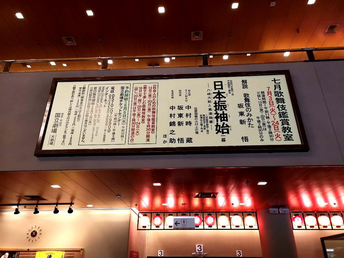 平成30年7月歌舞伎鑑賞教室「日本振袖始」