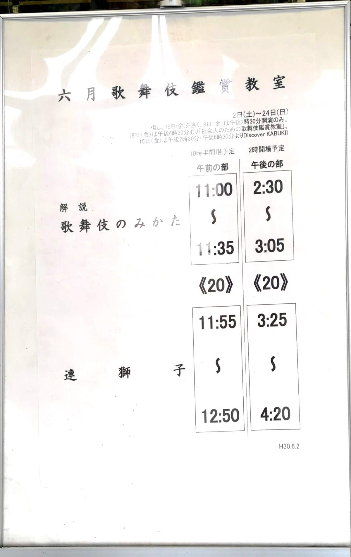 六月歌舞伎鑑賞教室