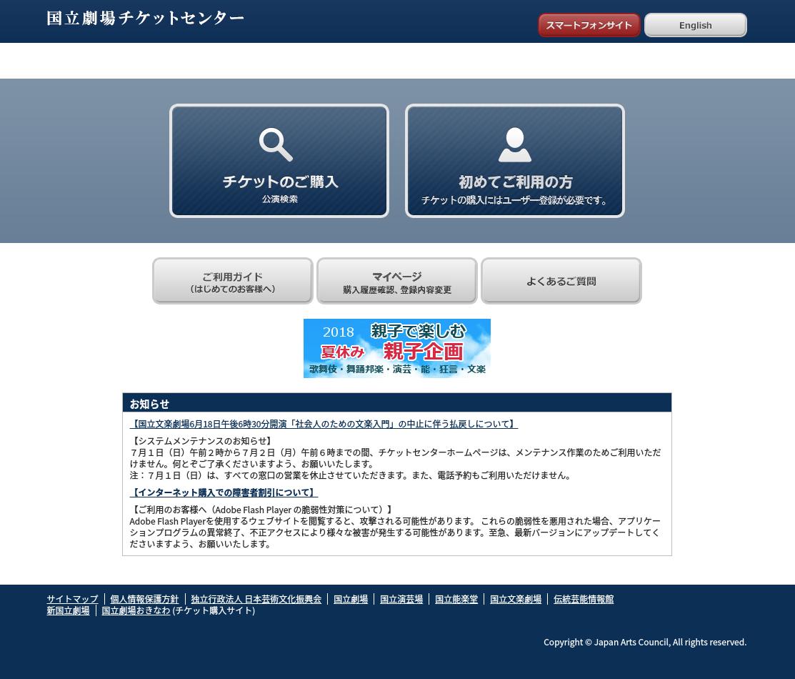 国立劇場チケットセンター(PC)