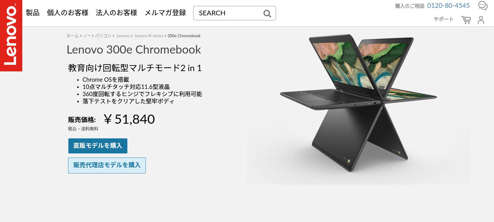 Lenovo 300e Chromebook | 教育向け回転型マルチモード2 in 1 | レノボジャパン