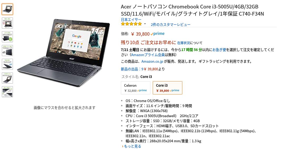 [かぶ] Chromebookに興味を持ったあなたへ。初めて買う時に心に留めておいて欲しい、一般的な誤解と現状、その他諸々のこと。