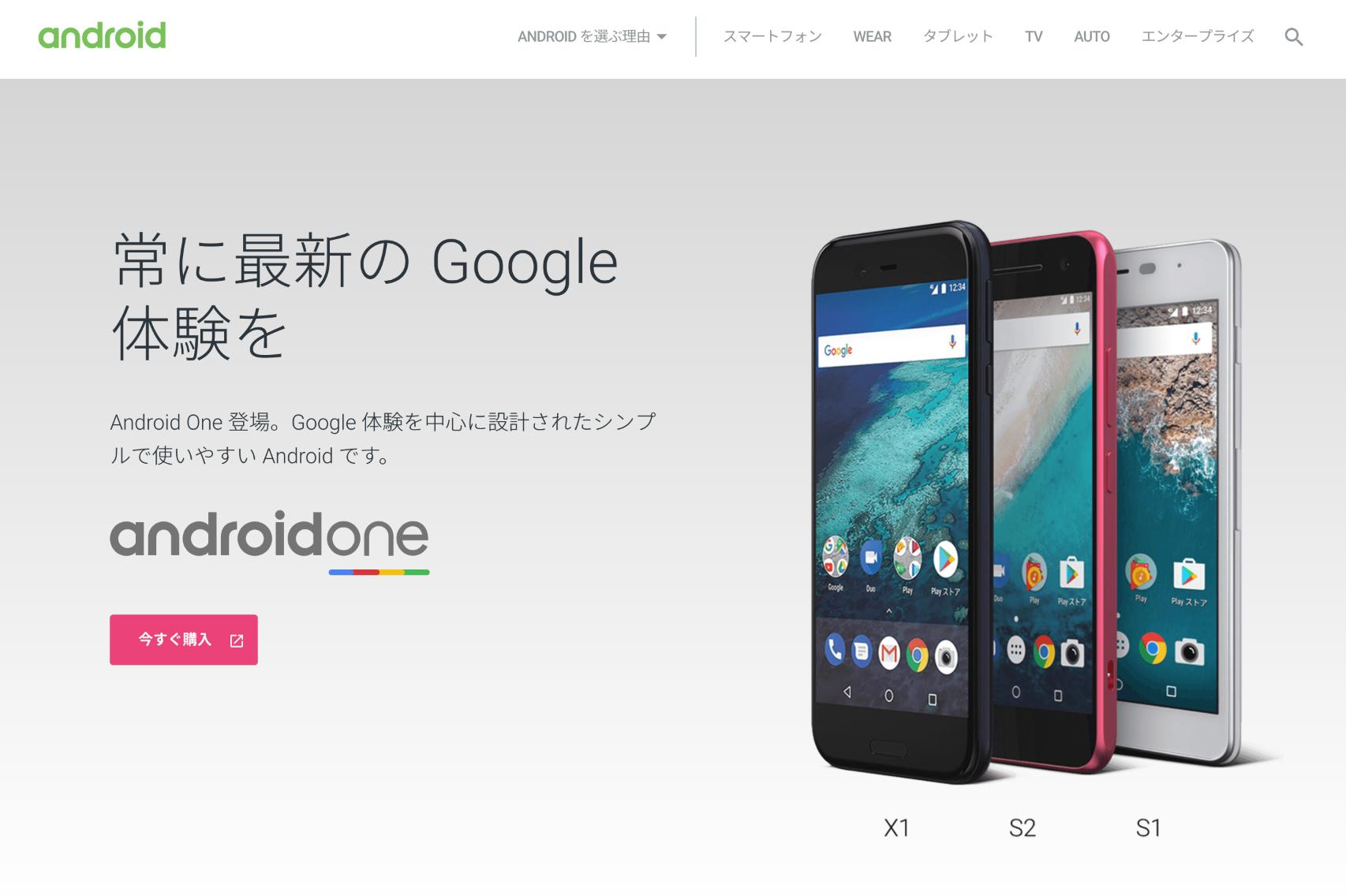 Android One: Google が常に最新のアップデートを提供