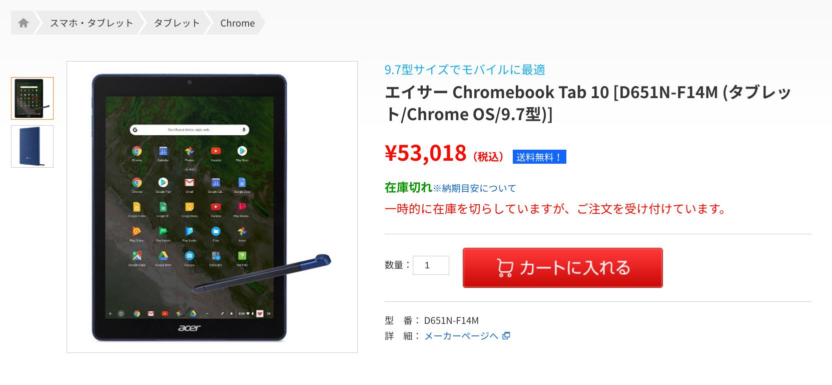 [かぶ] Acer Chromebook Tab 10 D651N-F14Mがネット各店舗に登場。入荷日は未定ながらも国内販売はほぼ確定か。