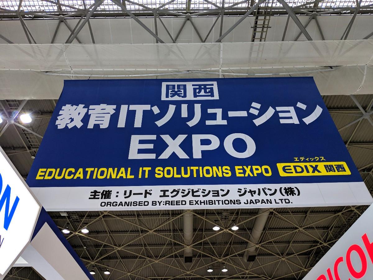 [かぶ] トークセッション前日、心配症の私は大阪に前日入りして会場に足を運んだ(第2回 関西 教育ITソリューションEXPO EDIX)。