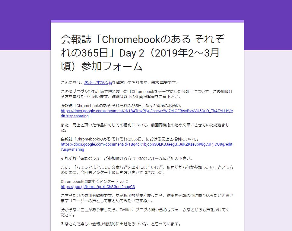 [会報誌] 「Chromebookのある それぞれの365日」Day 2(2019年2~3月頃)参加募集開始しました。