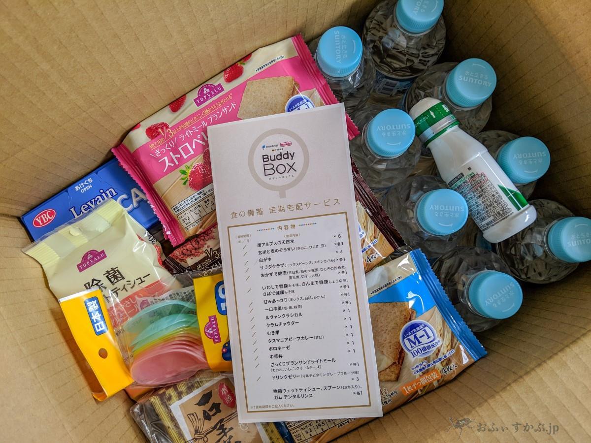 [日常] 母から届いた食の備蓄 定期宅配サービス「Buddy Box」は災害時だけでなく生活の中の些細な非常事態にも寄り添ってくれそうな素敵な箱でした。