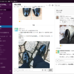 [革靴] Google+の終了に向けて革靴コミュニティをSlackワークスペースに移行します。