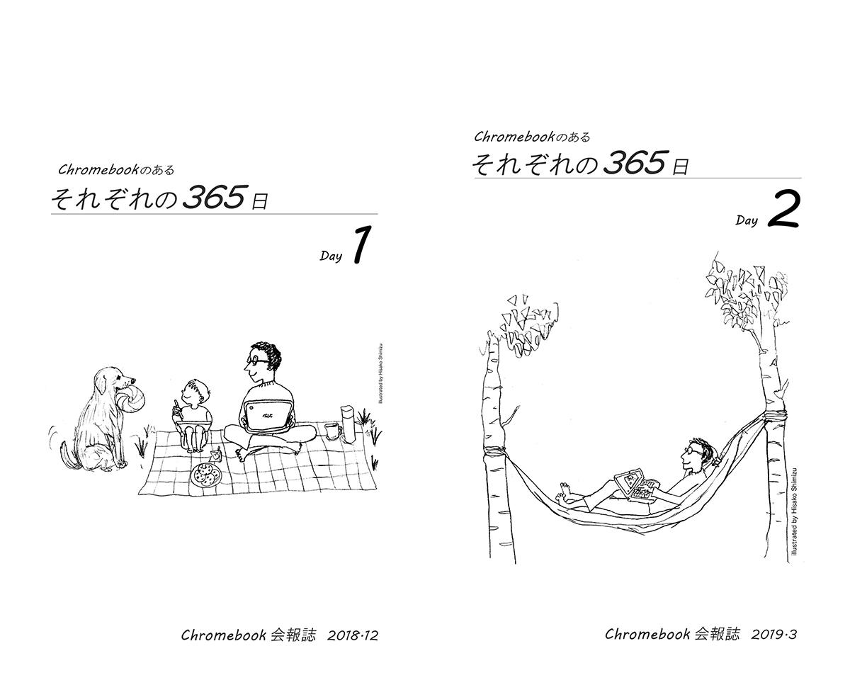 [会報誌] 「Chromebookのある それぞれの365日」第2号(Day 2)発売しました。