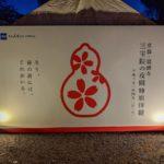 [日常] アメックス会員限定「京都 醍醐寺・三宝院の夜間特別拝観」に行ってきました。