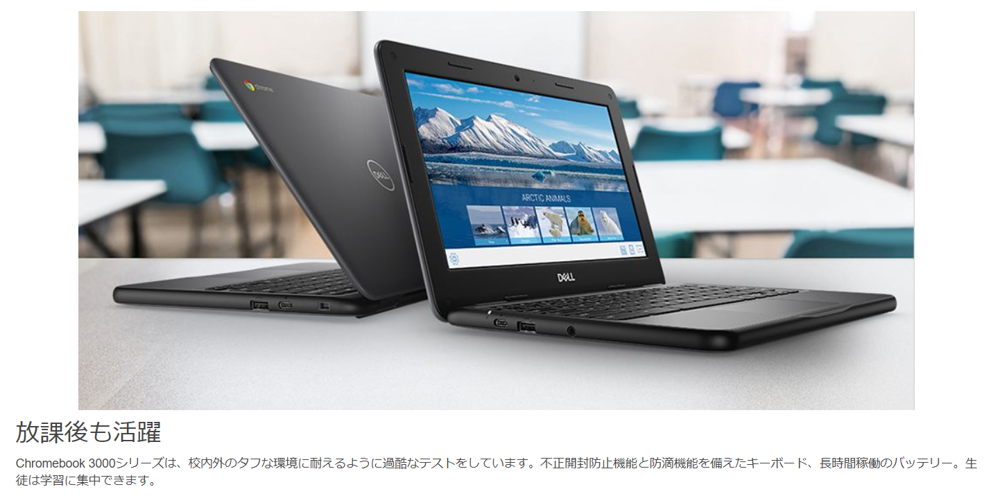 [かぶ] DELLが11.6インチと14インチに力を入れ始めたことで、国内Chromebook市場が面白くなってきた。