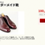 """<span class=""""title"""">[革靴] 靴好きなら一度は試して欲しい「ふるさと納税」で誂える宮城興業 和創良靴。</span>"""