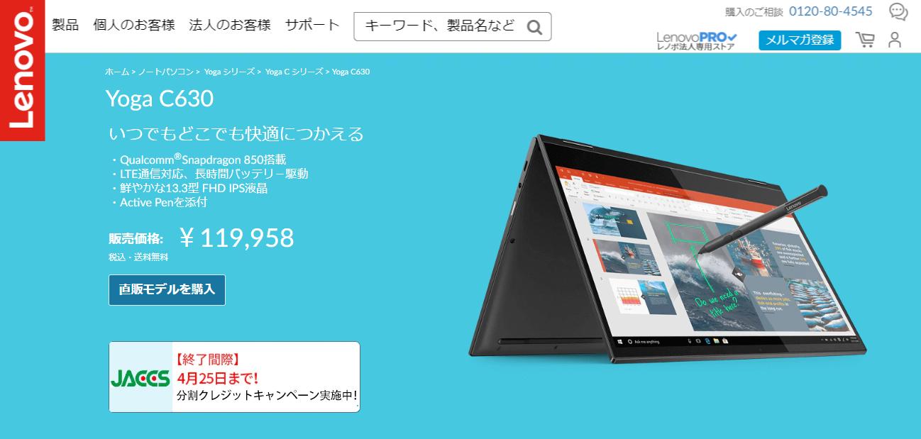 [日用品] Snapdragon 850搭載のLenovo Yoga C630はむしろChromebookユーザーこそ求めていたモデルか。