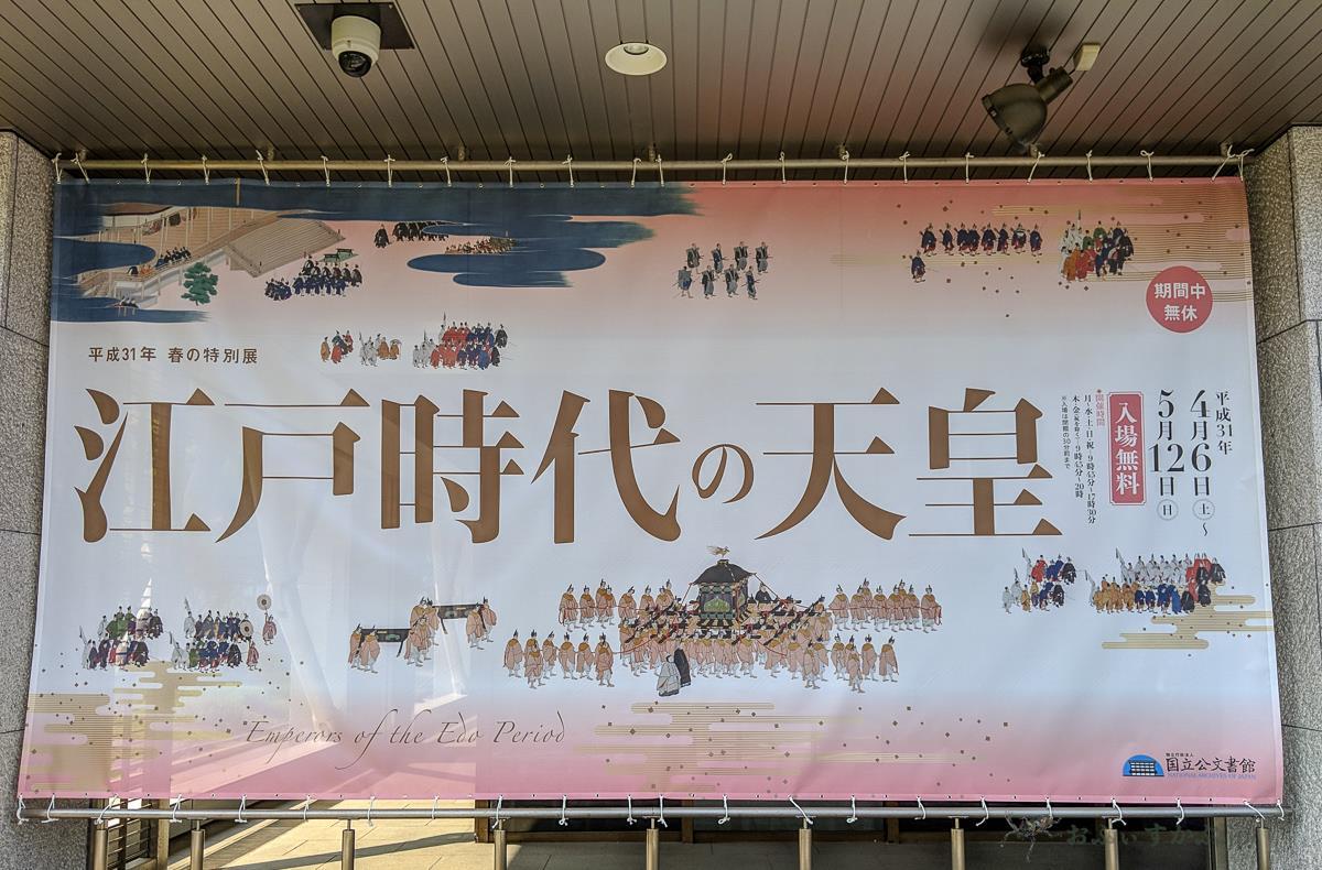 [日常] 改元に関しては江戸の庶民も平成の庶民も大して変わらないな、と感じた話。国立公文書館「江戸時代の天皇」にて。