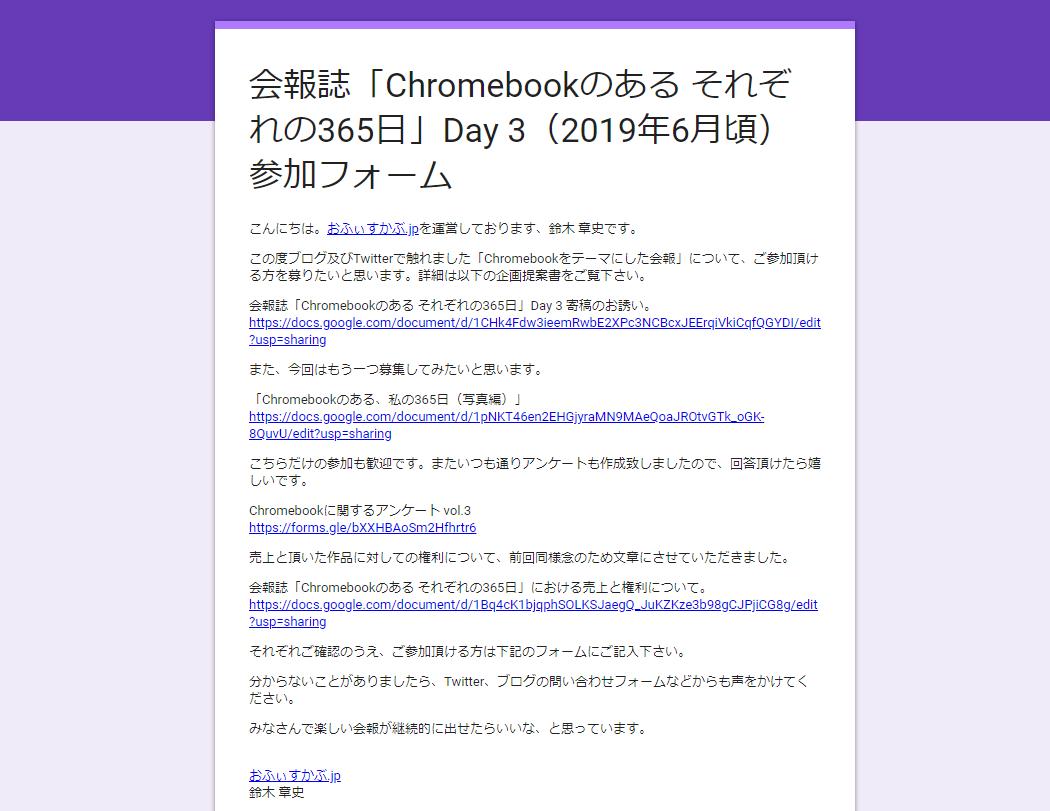 [会報誌] 「Chromebookのある それぞれの365日」Day 3(2019年6月頃)参加募集開始しました。