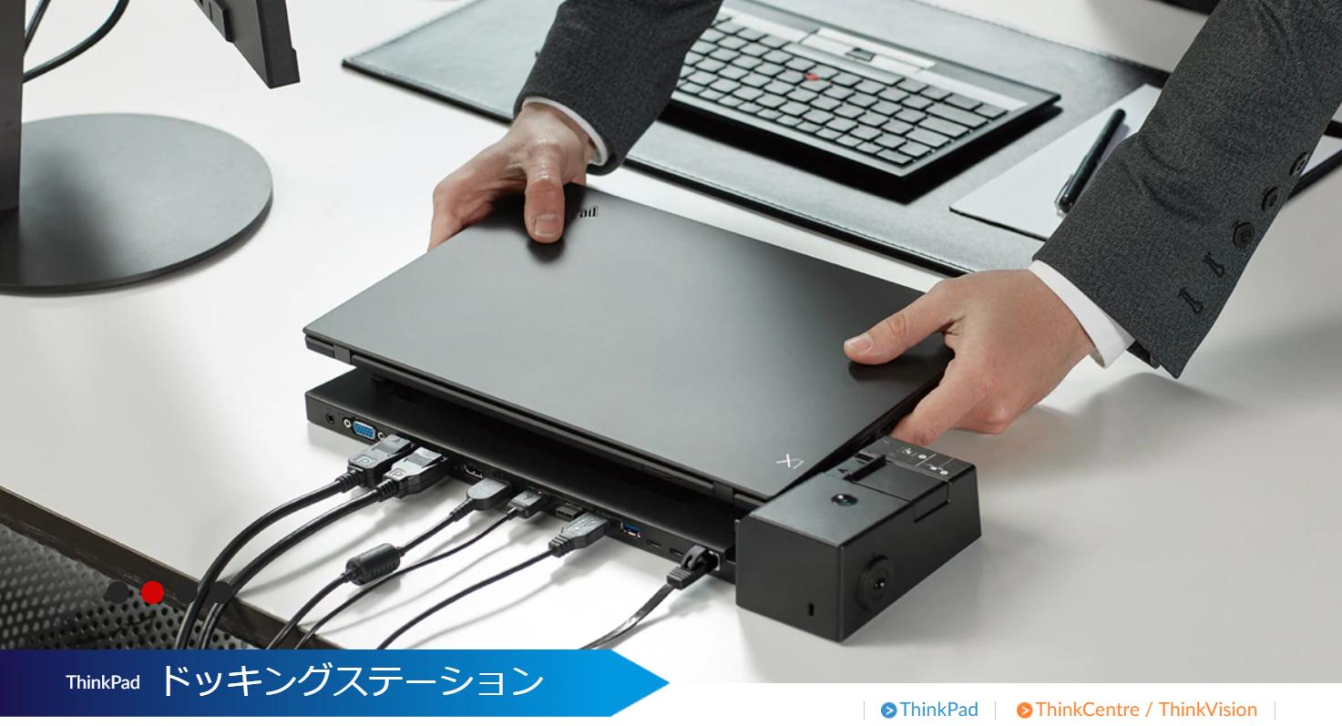 [日用品] ThinkPad ウルトラ ドッキングステーションかThinkPad Thunderbolt 3 ドック 2の購入を本気で検討中。