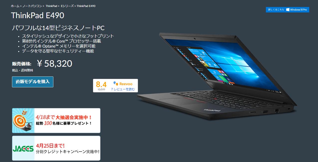 [日用品] Lenovo ThinkPad E490はChromebook好きの私にとって、ハイスペックモデルの魅力と特長を改めて意識させるだけの魅力を持った悩ましいモデルです。