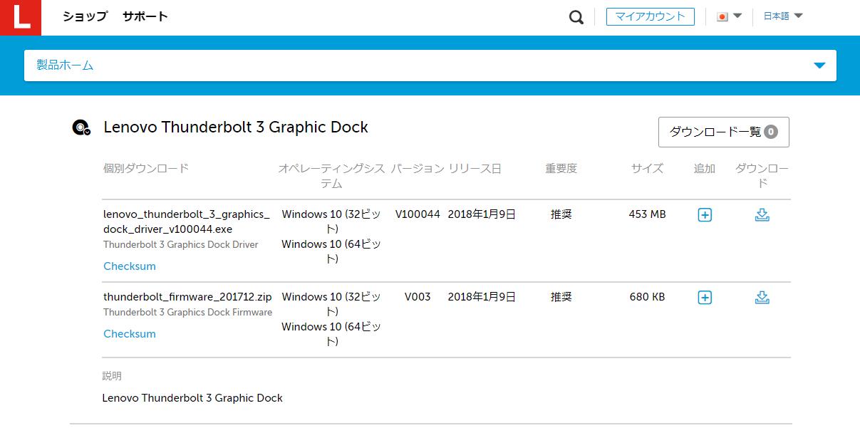 Lenovo ThinkPad Thunderbolt 3 Dock Driver