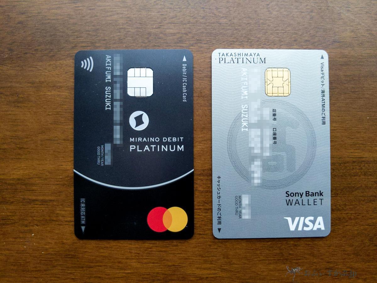 [生活] デビットでプラチナ。ミライノデビットPLATINUMとタカシマヤプラチナデビットカードの魅力と特長を比較します。