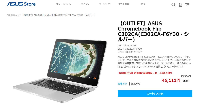 [かぶ] Amazonプライムデーに引き続きASUS C302CAが特価。ASUS Store Onlineにてアウトレット品が46,111円(税別)。