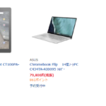 [かぶ] ASUSの最新Chromebook、C434TAとCT100PAがビックカメラでも7月20日より販売。