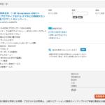 [かぶ] HPのハイスペックChromebook、x360 14がキャンペーン+週末セールで最大1万円+10%オフに(2019年7月21日まで)。