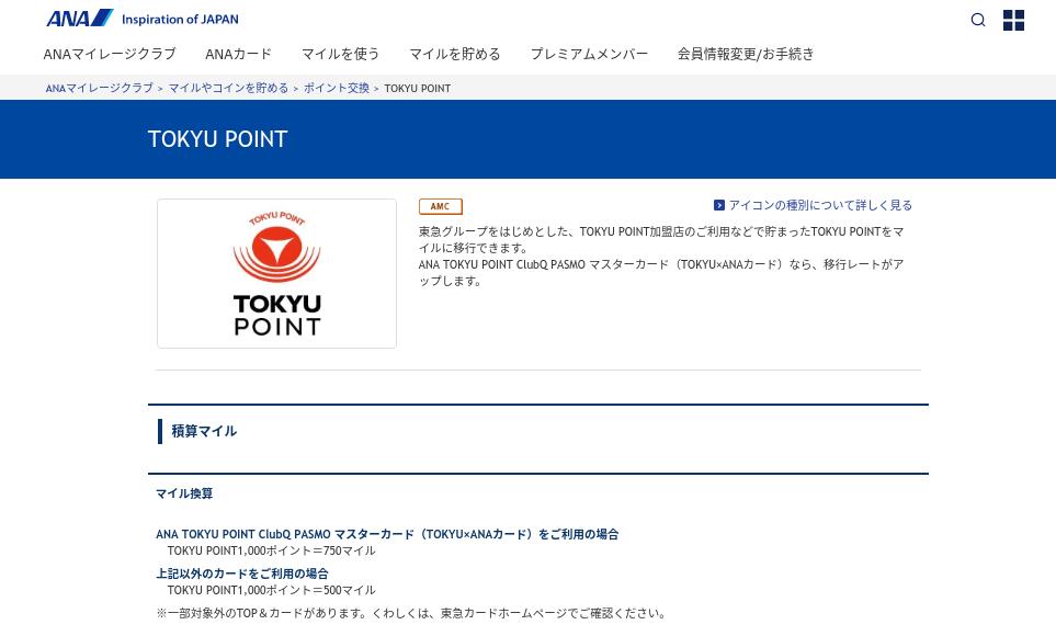 ana tokyu point clubq pasmo マスター カード