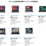 [かぶ] 2019年7月、国内プライムデーに遂にChromebookがやってきた。ASUS、Acer、Lenovoの日本正規代理店品7モデルが限定特選タイムセール。