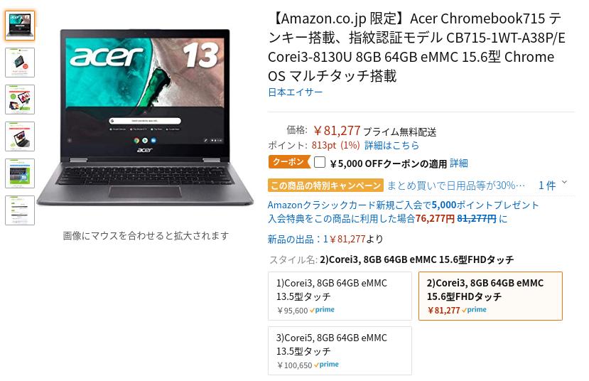 [かぶ] 初のテンキー搭載、Pixel Slate以来の指紋認証モデル、Acer Chromebook 715がAmazon限定で10月17日より国内発売。