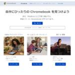 [かぶ] Chromebook再び。ビックカメラ全国31店舗にて体験コーナーがオープン、またオンラインでも大幅ポイント還元で一気に展開中。