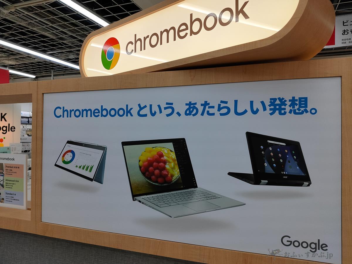 [かぶ] 大きく動き始めた国内Chromebook市場。2020年夏発表の3メーカー11モデルを振り返る。(2020年10月版)