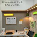 [かぶ] 「Chromebookという、あたらしい発想」、そこに「アカウントだけ持ち歩く」という体験の場を広げていきたい。