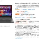 [かぶ] Lenovo S330が1万円引き、ASUS C302CAがアウトレット3万円引きなど2019年11月の国内Chromebook市場のセールをまとめてみます。