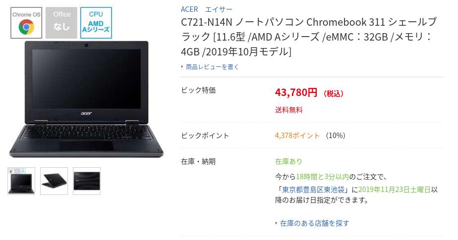 [かぶ] ビックカメラで再びChromebookが20%ポイント還元。更にAcerのAMD Aシリーズ搭載Chromebook、C721も10%ポイント還元で発売開始。