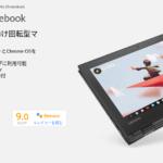 [かぶ] Lenovo再び。Black Fridayで2018年モデルの500e Chromebookが税込29,920円。最短1-2営業日程度で発送予定。(終了しました)