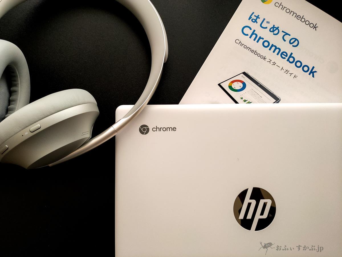 [かぶ] HP Chromebook x360 12bレビュー。画面比3:2と「左右のみ狭縁」が生んだ絶妙の本体バランスがこのモデルの使い勝手を大きく押し上げた。[PR]