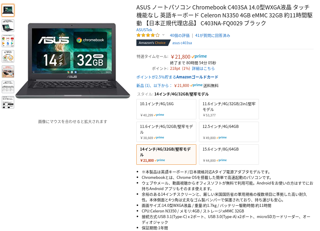 [かぶ] AmazonサイバーマンデーセールでASUS Chromebook C403SAが21,800円。何故この価格なのかも含めて、このモデルについて考えます。