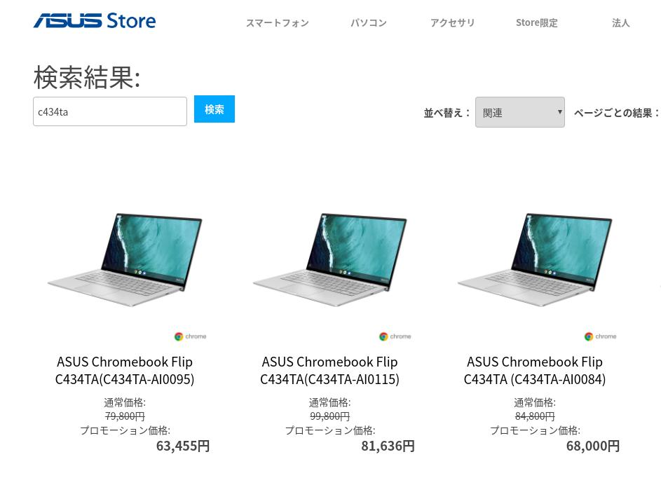 [かぶ] ASUS Chromebook C434TAが税込69,800円から。ASUS Storeにてプロモーション開始。