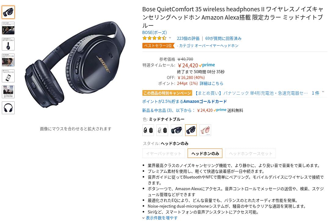 [日用品] Bose QuietComfort 35 II 限定カラー ミッドナイトブルーが40%オフの24,420円。そこで俺とお前とBOSEを語ろうか。