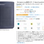 [日用品] Bose SoundLink Color Bluetooth Speaker IIが6,600円。ほかBOSE製品のサイバーマンデーセールは限定カラーが安いかも。