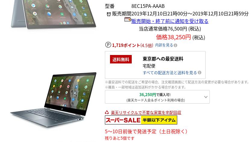 [かぶ] HP Chromebook x360 14が税込38,250円。12月4日20時スタートの楽天スーパーSALEでHP Directplus楽天市場店が熱い。(追記:日付と個数が急遽変更になりました。)