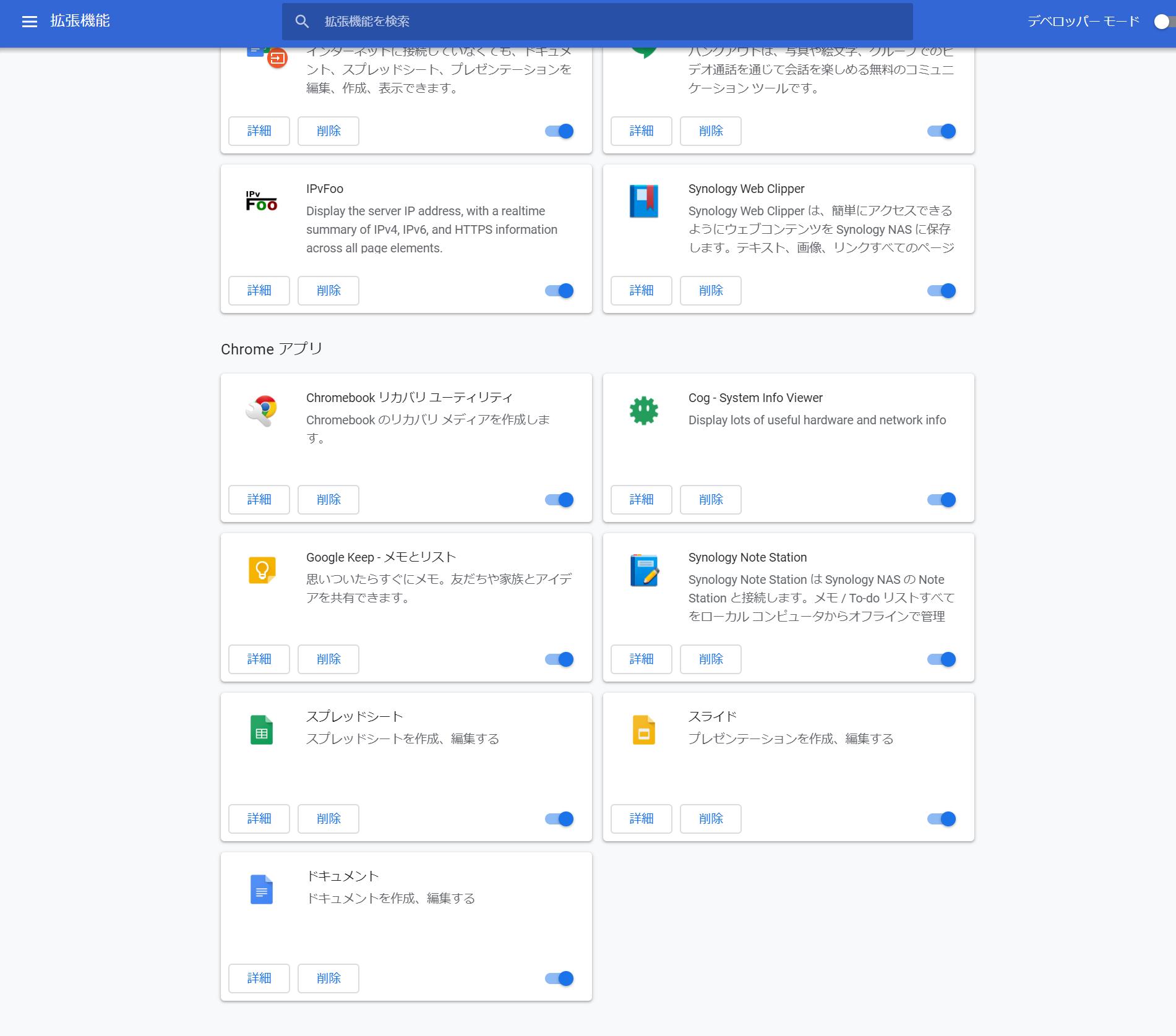 [かぶ雑感] 2022年に終了する「Chromeアプリ」って何のこと?誤解を生みやすい話題なので、少し説明してみます。