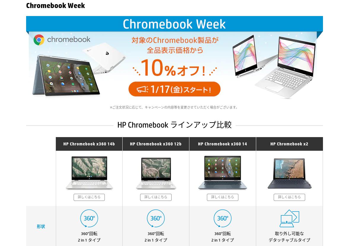 [かぶ] HP Directplusで対象モデルが表示価格から更に10%オフのChromebook Weekが2020年1月17日から開催。