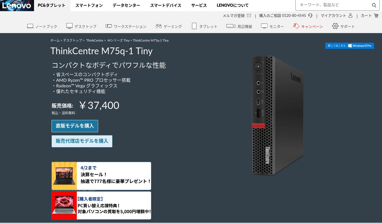 [日用品] 黙って買えよ。買えば分かるさ。年末からLenovo ThinkCentre M75q-1 Tiny購入に悩む日々。