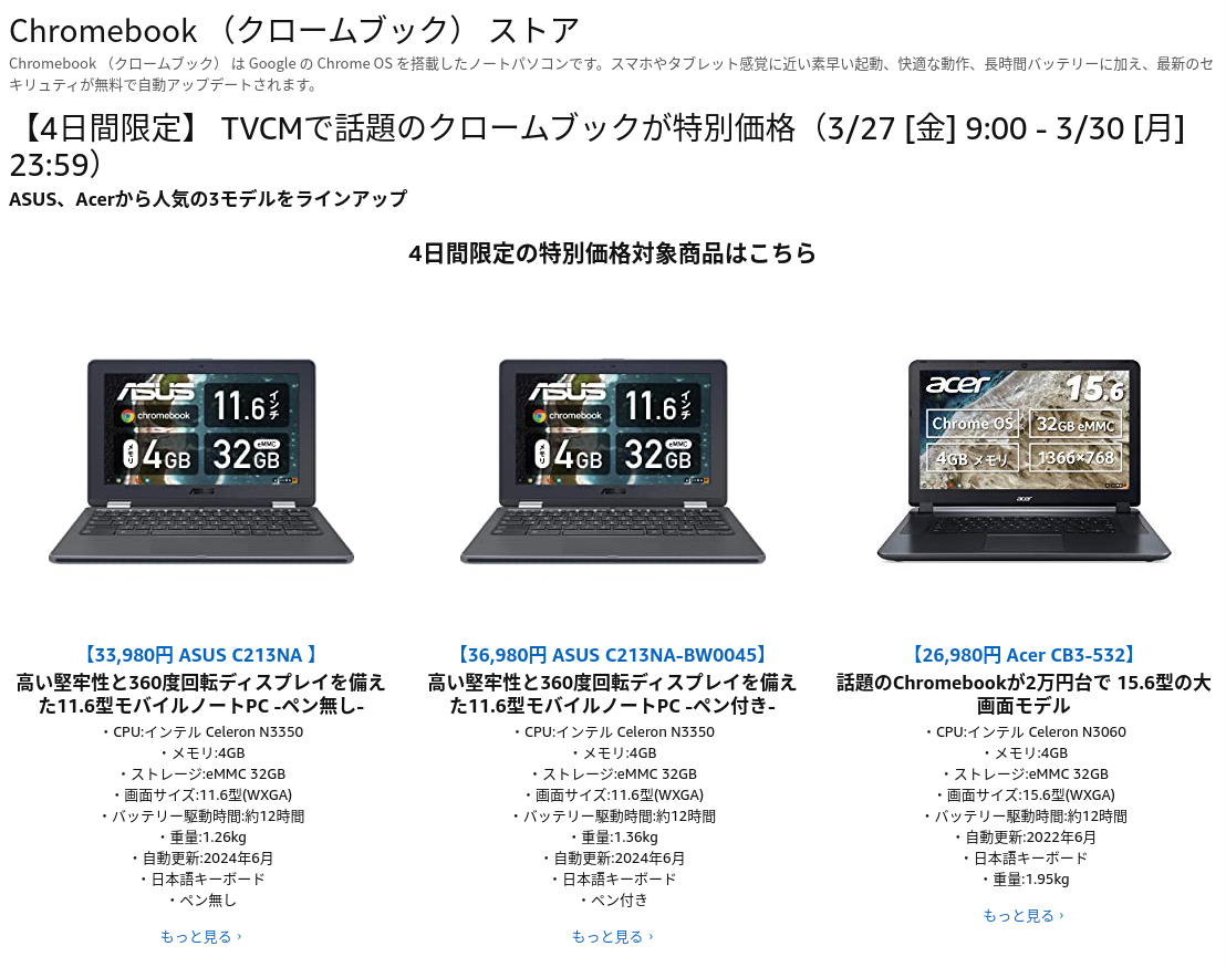 [かぶ] Amazon新生活セールでChromebook 3モデルが対象に。個人的なオススメはEMR対応のASUS C213NA-BW0045。